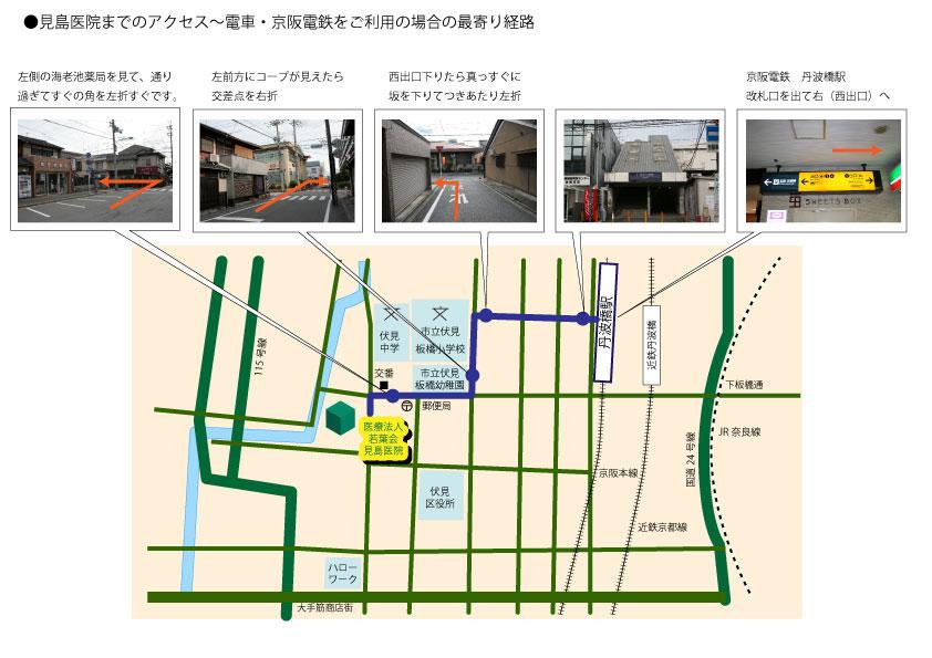 最寄り駅 京阪電鉄「丹波橋駅」からの経路