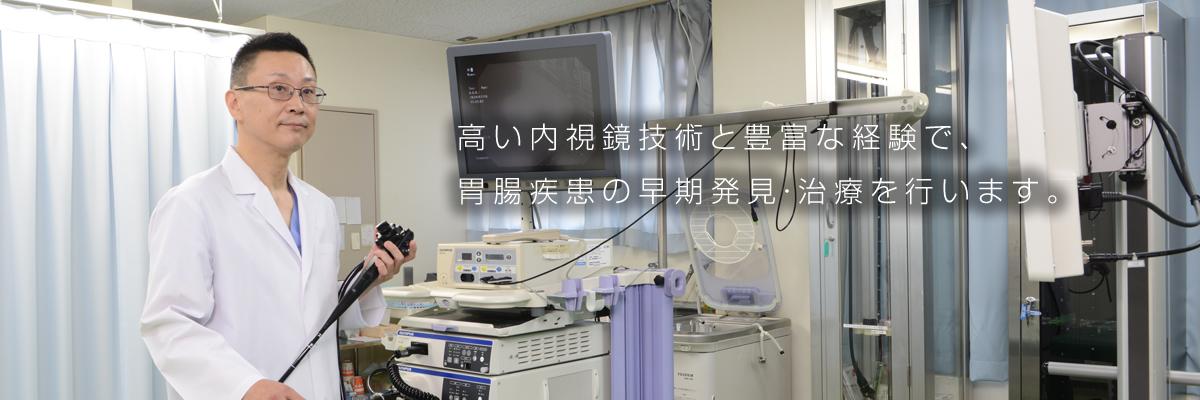 地域屈指を誇る内視鏡技術と経験で、胃腸疾患の早期発見・治療を行います。